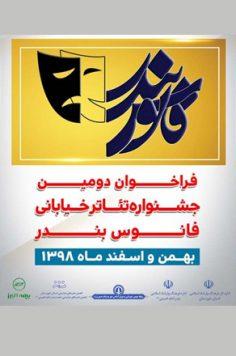 راه یابی ۱۲ اثر نمایشی به دومین جشنواره سراسری تئاتر خیابانی فانوس بندر